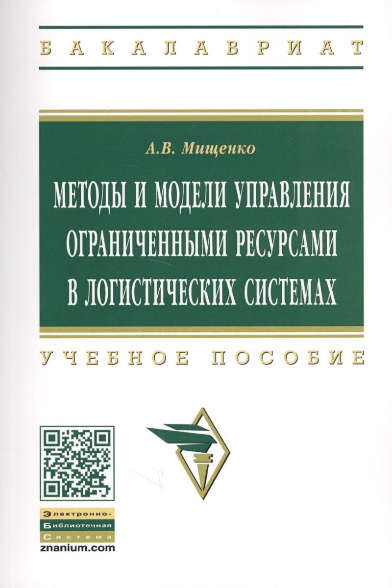 Мищенко А.: Методы и модели управления ограниченными ресурсами в логистических системах. Учебное пособие