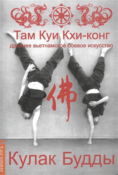 Кулак Будды. Там Куи Кхи-конг. Древнее вьетнамское боевое искусство. 2-е издание