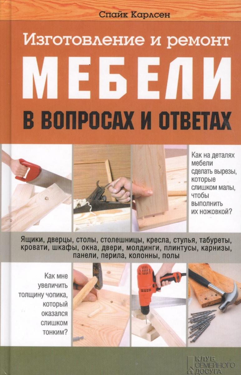 Карлсен С. Изготовление и ремонт мебели в вопросах и ответах