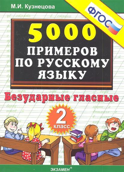 Кузнецова М.: 5000 примеров по русскому языку 2 кл Безударные гласные