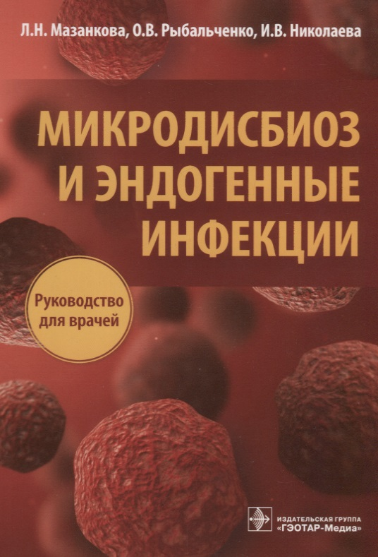 цена на Мазанкова Л. Микродисбиоз и эндогенные инфекции : руководство для врачей