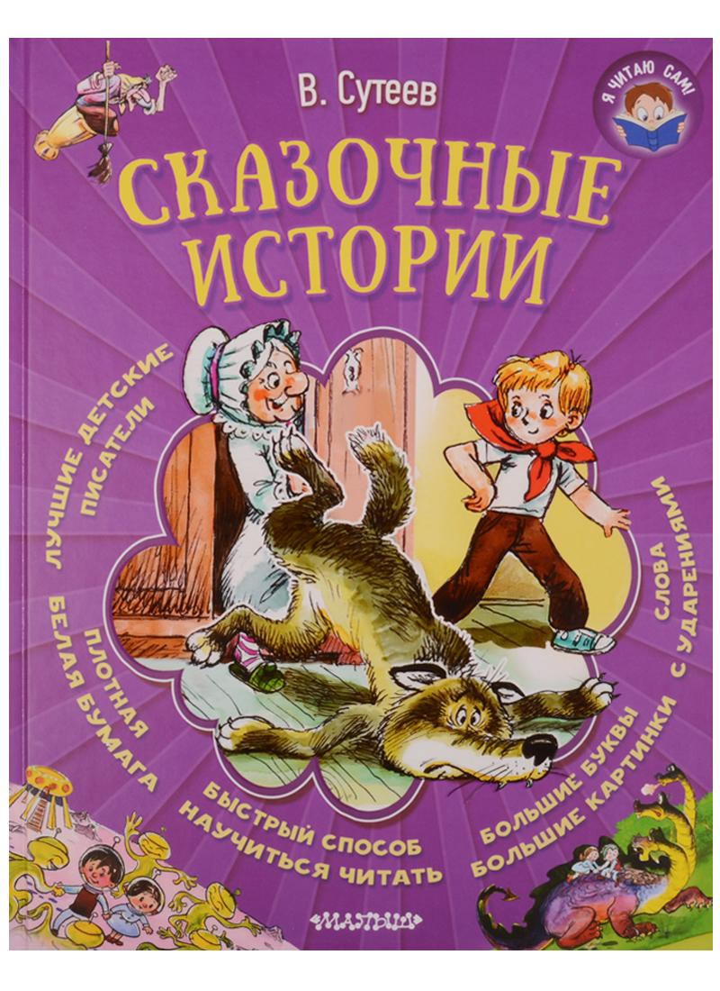 Сутеев В. Сказочные истории сказочные истории сутеев в г