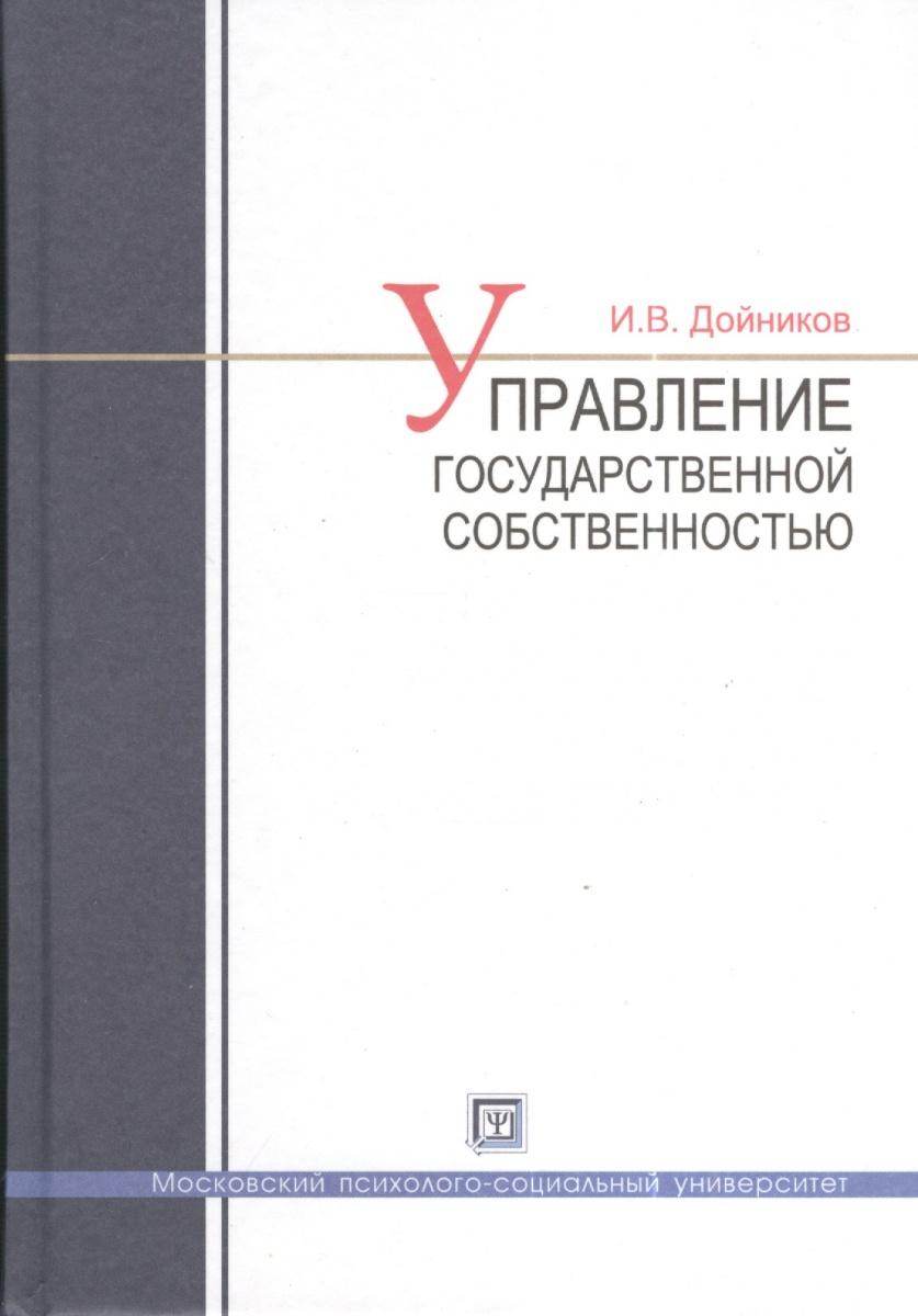 Дойников И. Управление государственной собственностью. Учебное пособие