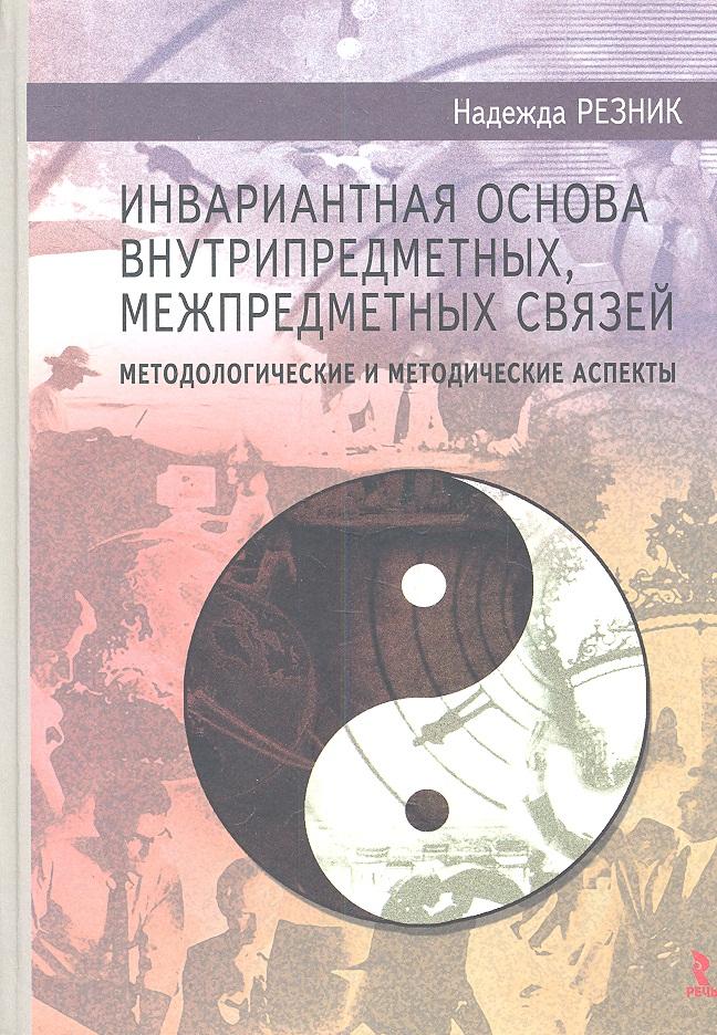 Резник Н. Инвариантная основа внутрипредметных, межпредметных связей: методологические и методические аспекты