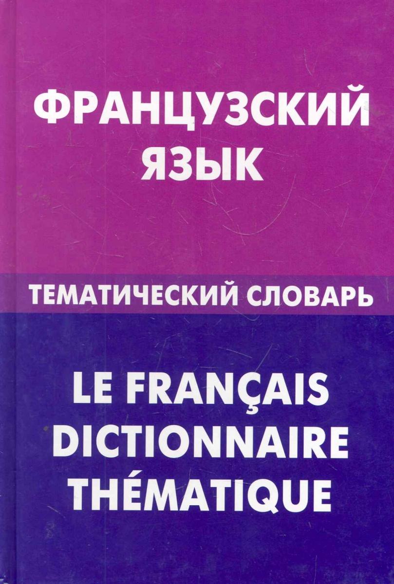 Козырева В. Французский язык Тематический словарь 20000 слов… цена