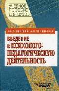 Успенский В., Чернявская А. Введение в псих.-педаг. деятельность