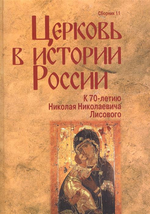 Церковь в истории России. Сборник 11