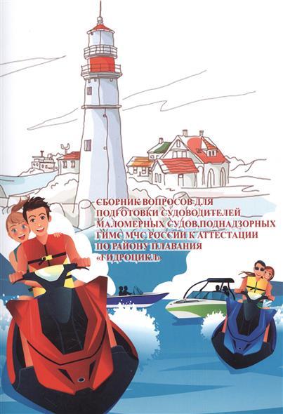 Сборник вопросов для подготовки судоводителей маломерных судов на гидроцикл. Том 3. Действуют с 1 января 2017 года