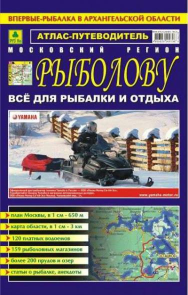 Атлас-путеводитель Моск. регион Рыболову Вып.9/07,12/08, 14/08