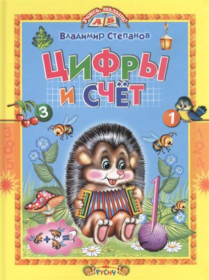 Степанов В. Цифры и счет. Стихи