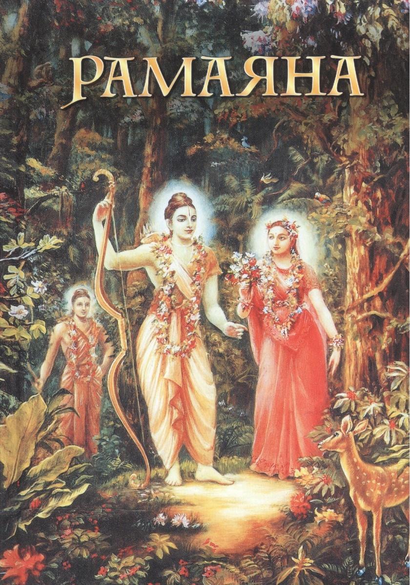 Бхакти Викаши Свами Рамаяна. Сказание о Господе Раме. В изложении Бхакти Викаши Свами радханатх свами нама таттва истины о святом имени