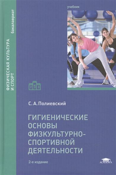 Гигиенические основы физкультурно-спортивной деятельности. Учебник