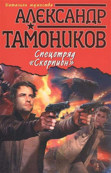 Тамоников А. Спецотряд Скорпион тамоников а холодный свет луны