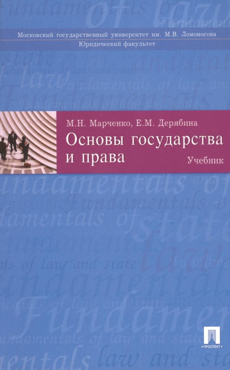 Марченко М., Дерябина Е. Основы гос-ва и права