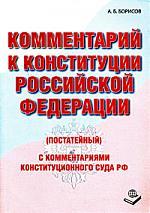 Комм. к Конституции  РФ