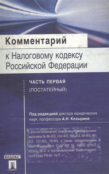 Комментарий к НК РФ ч.1