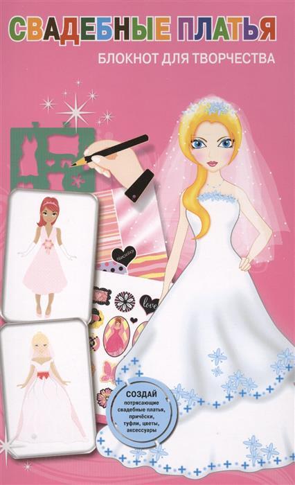 Свадебные платья. Блокнот для творчества платья
