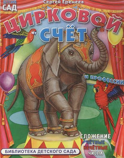 Цирковой счет и профессии