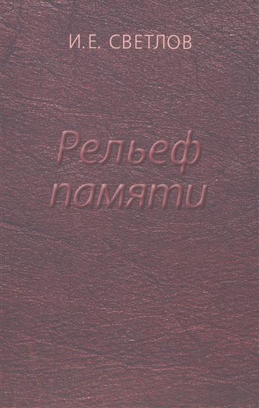 Светлов И. Рельеф памяти ISBN: 9785883730282 светлов и рельеф памяти