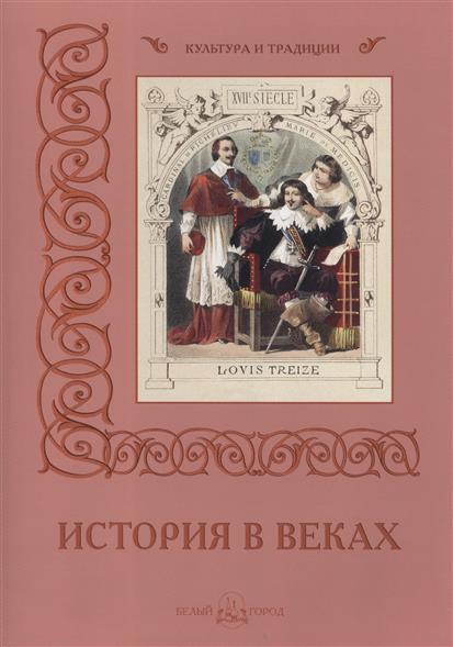 Пантилеева А. (ред.-сост.) История в веках