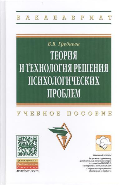 Теория и технология решения психологических проблем. Учебное пособие