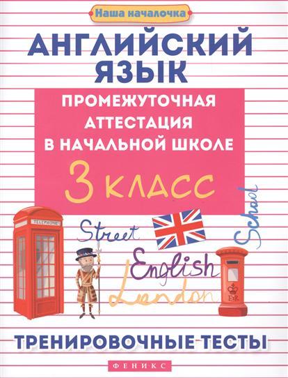 Английский язык. Промежуточная аттестация в начальной школе. 3 класс. Тренировочные тесты