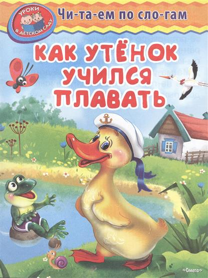 Шестакова И.: Как утенок учился плавать