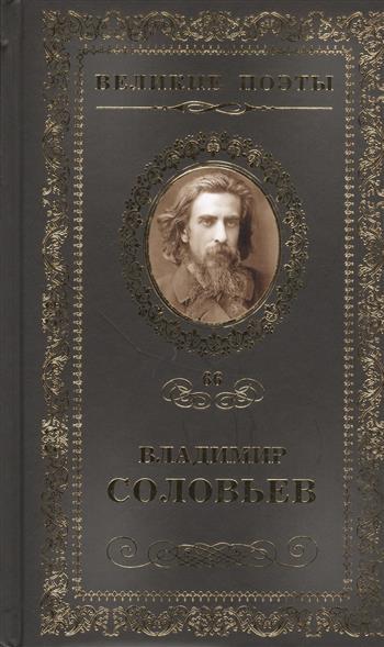 Великие поэты. Том 66. Владимир Соловьев. Мчи меня, память