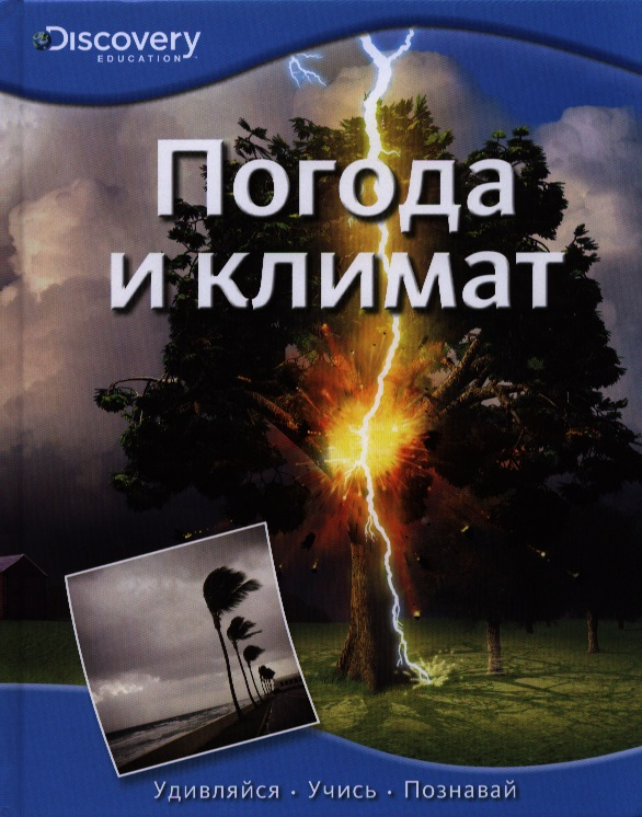 Шадрина И. (ред.) Погода и климат шадрина и ред жизнь города