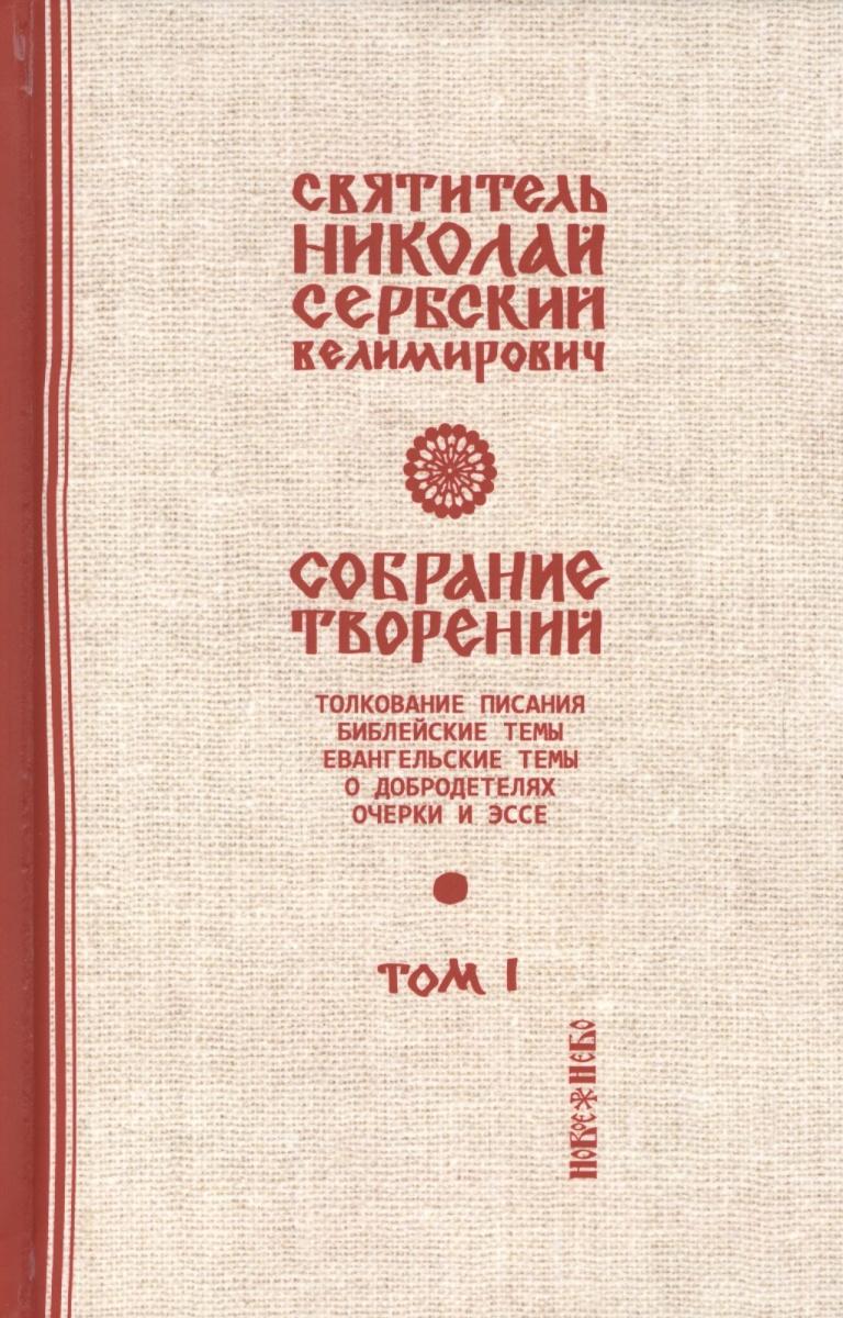 Н. Собрание торений. 12 томах. Том 1. Библейские темы