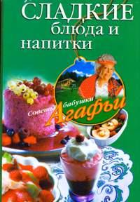 Звонарева А. Сладкие блюда и напитки