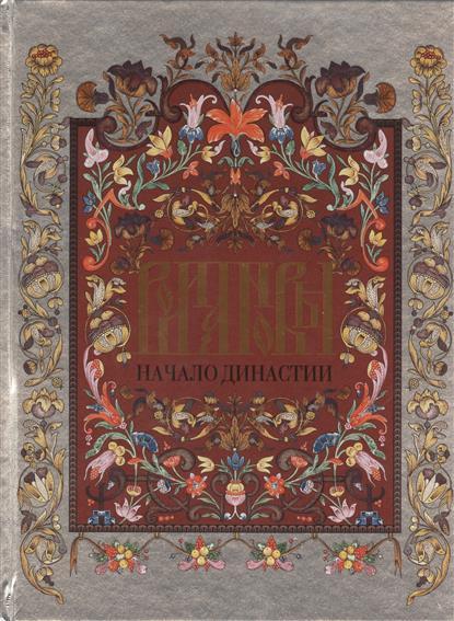 Романовы: начало династии. К 400-летию избрания на царство Михаила Федоровича Романова