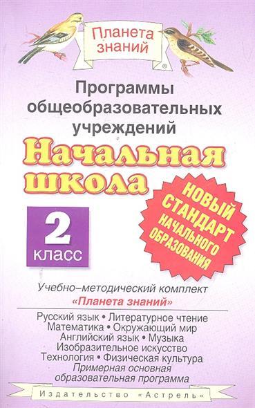 Программы общеобразоват. учреждений Нач. шк. 2 кл. УМК