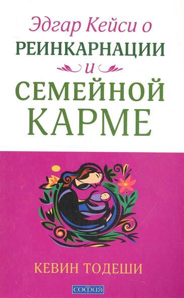 Эдгар Кейси о реинкарнации и семейной карме