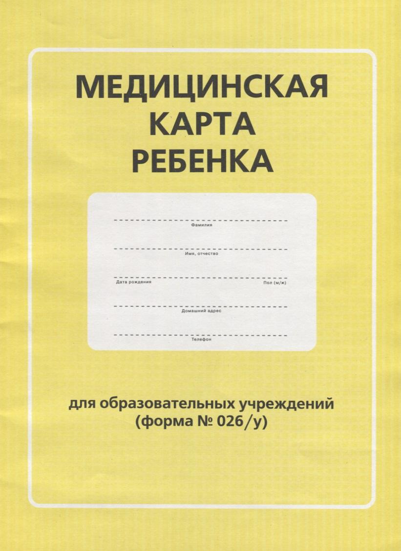 Медицинская карта ребенка для образовательных учреждений (форма №026/у) питер книга медицинская карта ребенка