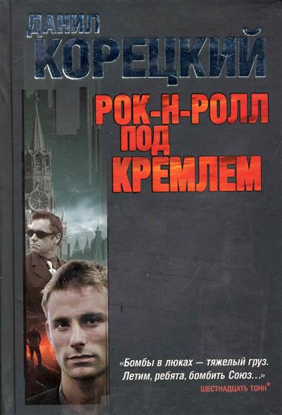 Корецкий Д. Рок-н-ролл под Кремлем Шпион из прошлого Найти шпиона... ник рок н ролл дежурный по небу dvd