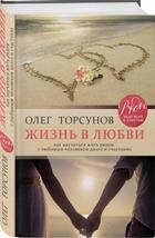 Жизнь в любви. Как научиться жить рядом с любимым человеком долго и счастливо
