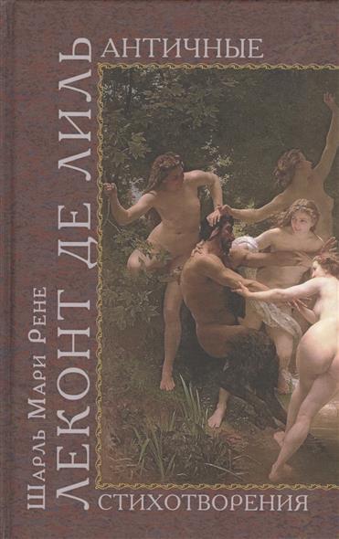 Античные стихотворения + Варварские стихотворения + Трагические стихотворения + Последние стихотворения (комплект из 4-х книг в упаковке)