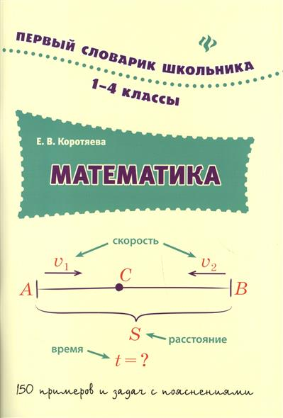 Коротяева Е. Математика. 1-4 классы
