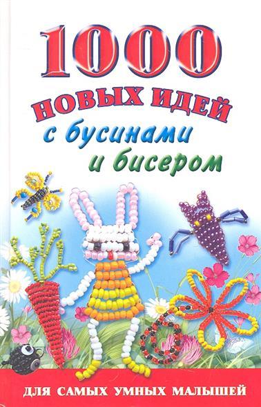 цены  Данкевич Е., Григорьева А. 1000 новых идей с бусинами и бисером