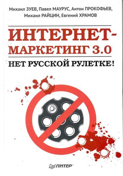Зуев М.: Интернет-маркетинг 3.0 Нет русской рулетке