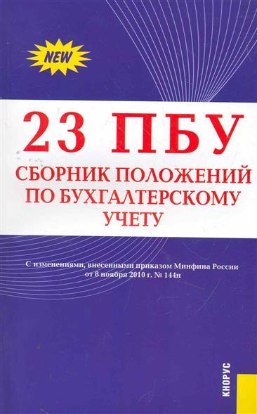23 ПБУ Сборник положений по бух. учету