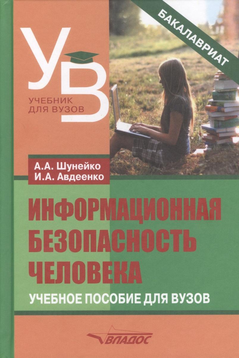 Шунейко А., Авдеенко И. Информационная безопасность человека. Учебное пособие для вузов