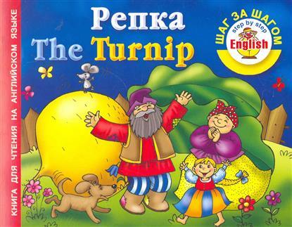 Репка Книга для чтения на англ. языке