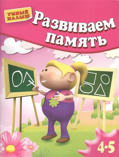 Гаврина С., Кутявина Н., Топоркова И., Щербинина С. Развиваем память. 4-5 лет