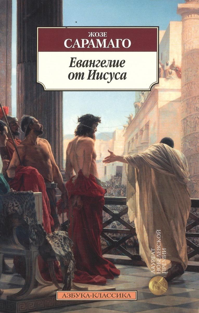 Сарамаго Ж. Евангелие от Иисуса отсутствует евангелие на церковно славянском языке