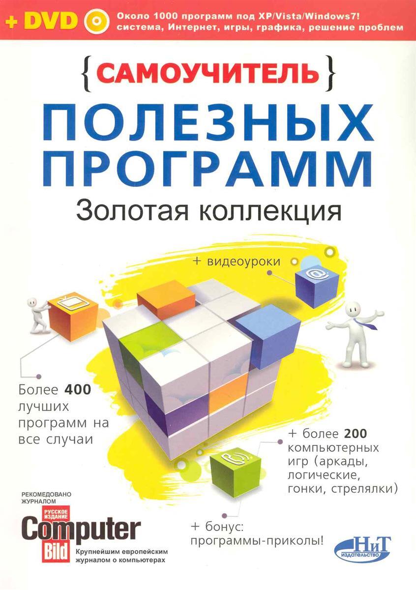 Крупнов М., Прокди Р. Самоучитель полезных программ Золотая коллекция самоучитель полезных программ 6 е изд dvd