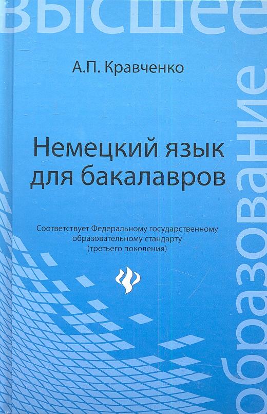 Кравченко А. Немецкий язык для бакалавров ISBN: 9785222208083 кравченко а немецкий язык для бакалавров