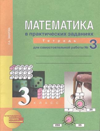 Захарова О. Математика в практических заданиях. Тетрадь для самостоятельной работы № 3. 3 класс. 2-е издание