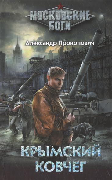 Прокопович А. Крымский ковчег цена